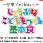 じょうぶな子どもをつくる基本食の講演が11/19(日)豊中で開催されます。