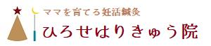宝塚山本駅4分ひろせはりきゅう院:女性鍼灸師による不妊治療の鍼とお灸