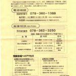 兵庫県の不妊・不育専門相談・男性不妊専門相談