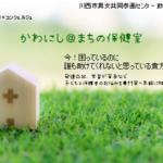 ひろせはりきゅう院は「かわにし@まちの保健室」のメンバーとしても活動します。
