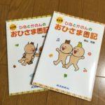 天才児ひなとかのんのおひさま日記 (発達障害についての漫画)