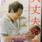 産前産後、子育て中の人にお勧めの本「大丈夫やで」