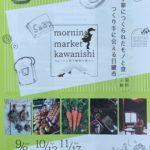 9/8(日)morning market かわにしでお灸と小児はり体験ブース出店します。