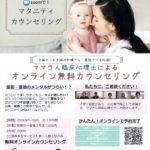 妊婦さん・産後ママ向けのオンライン両親学級とカウンセリングが無料で受けられます。