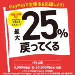 9月のお支払いはPayPayがお得です。