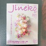 Jinekoマガジンを取り扱っています。